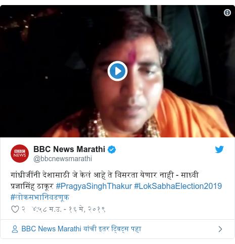 Twitter post by @bbcnewsmarathi: गांधीजींनी देशासाठी जे केलं आहे ते विसरता येणार नाही - साध्वी प्रज्ञासिंह ठाकूर #PragyaSinghThakur #LokSabhaElection2019 #लोकसभानिवडणूक