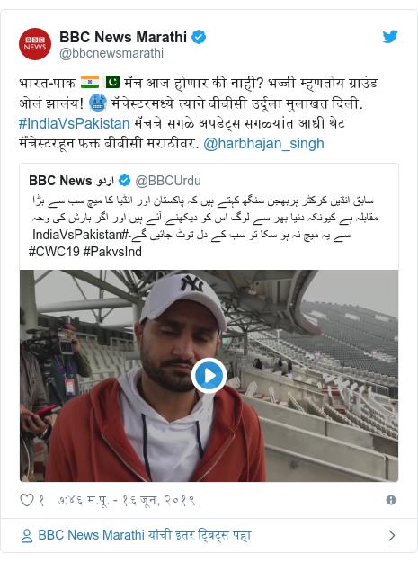 Twitter post by @bbcnewsmarathi: भारत-पाक 🇮🇳🇵🇰 मॅच आज होणार की नाही? भज्जी म्हणतोय ग्राउंड ओलं झालंय! 🥶 मॅंचेस्टरमध्ये त्याने बीबीसी उर्दूला मुलाखत दिली. #IndiaVsPakistan मॅचचे सगळे अपडेट्स सगळ्यांत आधी थेट मॅंचेस्टरहून फक्त बीबीसी मराठीवर. @harbhajan_singh