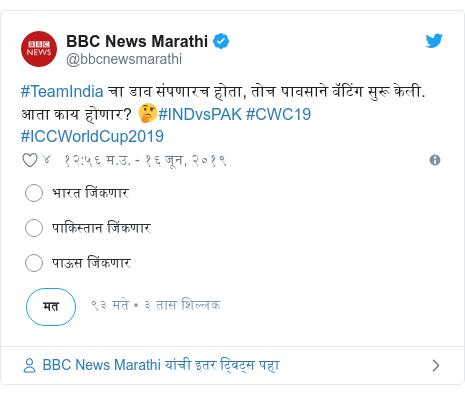 Twitter post by @bbcnewsmarathi: #TeamIndia चा डाव संपणारच होता, तोच पावसाने बॅटिंग सुरू केली. आता काय होणार? 🤔#INDvsPAK #CWC19 #ICCWorldCup2019