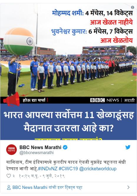 Twitter post by @bbcnewsmarathi: याशिवाय, टीम इंडियामध्ये कुलदीप यादव ऐवजी युझवेंद्र चहलला संधी देण्यात आली आहे.#INDvNZ #CWC19 @cricketworldcup