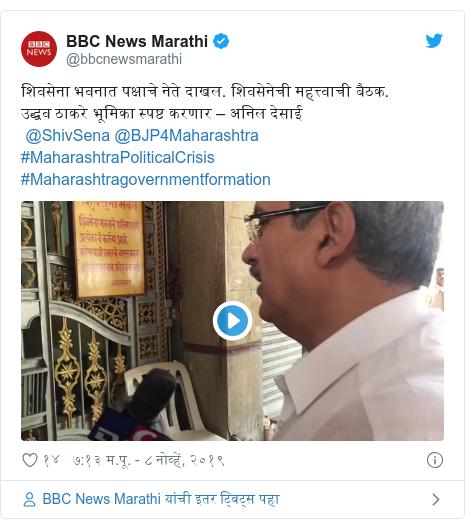 Twitter post by @bbcnewsmarathi: शिवसेना भवनात पक्षाचे नेते दाखल. शिवसेनेची महत्त्वाची बैठक. उद्धव ठाकरे भूमिका स्पष्ट करणार – अनिल देसाई  @ShivSena @BJP4Maharashtra #MaharashtraPoliticalCrisis #Maharashtragovernmentformation