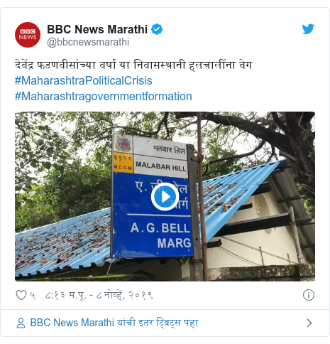 Twitter post by @bbcnewsmarathi: देवेंद्र फडणवीसांच्या वर्षा या निवासस्थानी हलचालींना वेग #MaharashtraPoliticalCrisis #Maharashtragovernmentformation