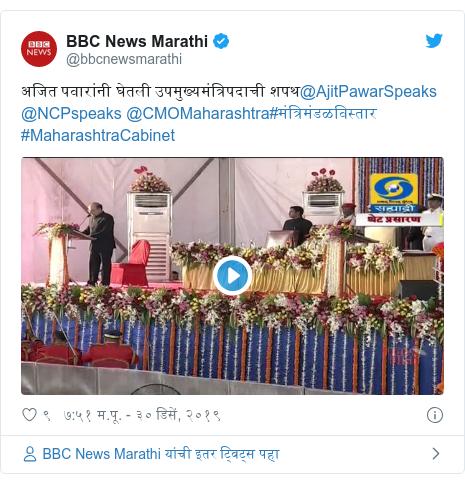 Twitter post by @bbcnewsmarathi: अजित पवारांनी घेतली उपमुख्यमंत्रिपदाची शपथ@AjitPawarSpeaks @NCPspeaks @CMOMaharashtra#मंत्रिमंडळविस्तार #MaharashtraCabinet