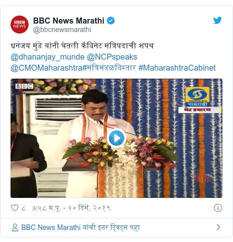 Twitter post by @bbcnewsmarathi: धनंजय मुंडे यांनी घेतली कॅबिनेट मंत्रिपदाची शपथ @dhananjay_munde @NCPspeaks @CMOMaharashtra#मंत्रिमंडळविस्तार #MaharashtraCabinet