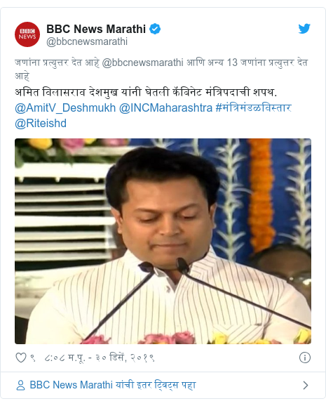 Twitter post by @bbcnewsmarathi: अमित विलासराव देशमुख यांनी घेतली कॅबिनेट मंत्रिपदाची शपथ. @AmitV_Deshmukh @INCMaharashtra #मंत्रिमंडळविस्तार @Riteishd
