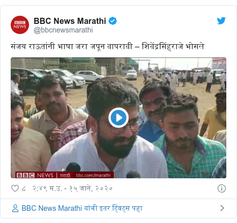 Twitter post by @bbcnewsmarathi: संजय राऊतांनी भाषा जरा जपून वापरावी – शिवेंद्रसिंहराजे भोसले