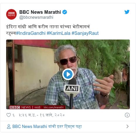 Twitter post by @bbcnewsmarathi: इंदिरा गांधी आणि करीम लाला यांच्या भेटीमागचं रहस्य#IndiraGandhi #KarimLala #SanjayRaut
