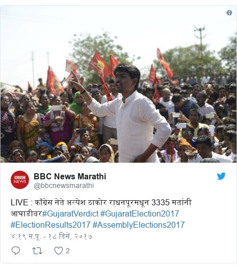 Twitter post by @bbcnewsmarathi: LIVE   काँग्रेस नेते अल्पेश ठाकोर राधनपूरमधून 3335 मतांनी आघाडीवर#GujaratVerdict #GujaratElection2017 #ElectionResults2017 #AssemblyElections2017