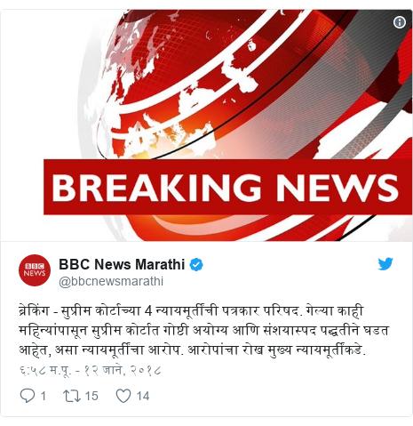 Twitter post by @bbcnewsmarathi: ब्रेकिंग - सुप्रीम कोर्टाच्या 4 न्यायमूर्तींची पत्रकार परिषद. गेल्या काही महिन्यांपासून सुप्रीम कोर्टात गोष्टी अयोग्य आणि संशयास्पद पद्धतीने घडत आहेत, असा न्यायमूर्तींचा आरोप. आरोपांचा रोख मुख्य न्यायमूर्तींकडे.
