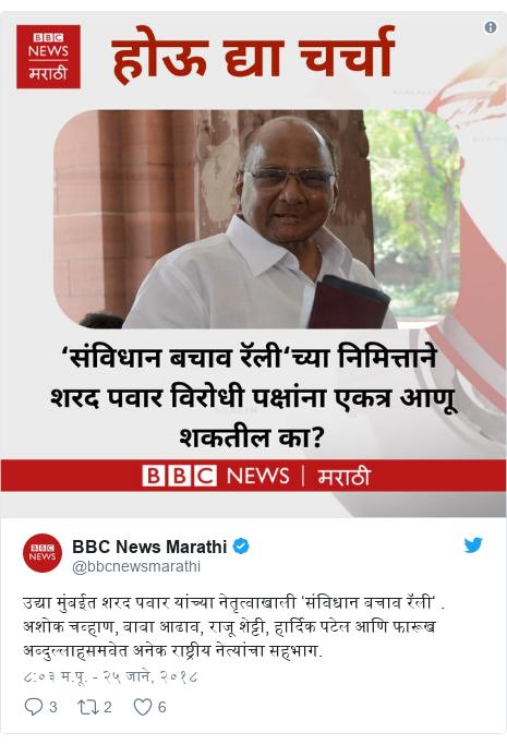 Twitter post by @bbcnewsmarathi: उद्या मुंबईत शरद पवार यांच्या नेतृत्वाखाली 'संविधान बचाव रॅली' . अशोक चव्हाण, बाबा आढाव, राजू शेट्टी, हार्दिक पटेल आणि फारूख अब्दुल्लाहसमवेत अनेक राष्ट्रीय नेत्यांचा सहभाग.