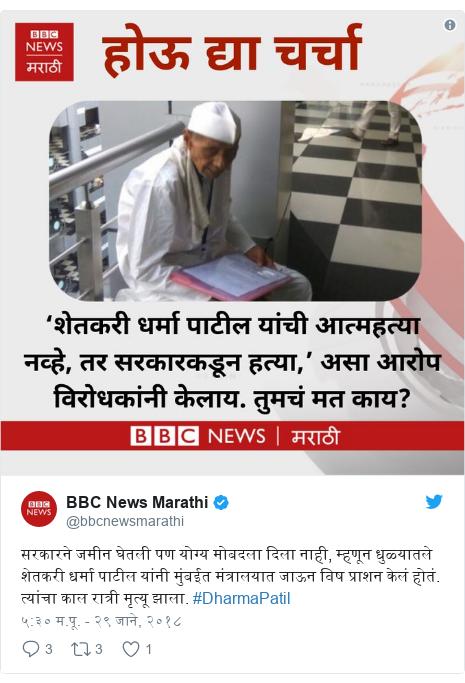 Twitter post by @bbcnewsmarathi: सरकारने जमीन घेतली पण योग्य मोबदला दिला नाही, म्हणून धुळ्यातले शेतकरी धर्मा पाटील यांनी मुंबईत मंत्रालयात जाऊन विष प्राशन केलं होतं. त्यांचा काल रात्री मृत्यू झाला. #DharmaPatil