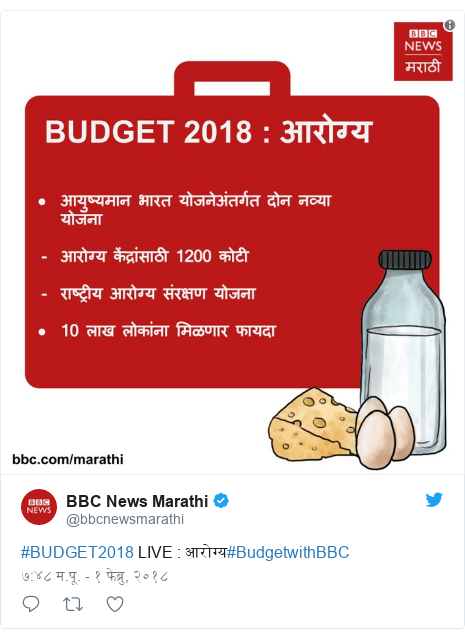 Twitter post by @bbcnewsmarathi: #BUDGET2018 LIVE   आरोग्य#BudgetwithBBC