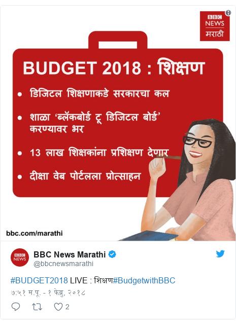 Twitter post by @bbcnewsmarathi: #BUDGET2018 LIVE   शिक्षण#BudgetwithBBC