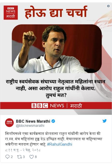 Twitter post by @bbcnewsmarathi: शिलाँगमध्ये एका कार्यक्रमात बोलताना राहुल गांधींनी आरोप केला की रा.स्व. संघ महिलांना हक्क देऊ इच्छित नाही. मेघालयात या महिन्याच्या अखेरीला मतदान होणार आहे. #RahulGandhi