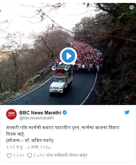 Twitter post by @bbcnewsmarathi: शेतकरी लाँग मार्चची कसारा घाटातील दृश्य, मार्चचा आजचा तिसरा दिवस आहे. (सौजन्य – डॉ. अजित नवले)