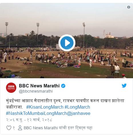 Twitter post by @bbcnewsmarathi: मुंबईच्या आझाद मैदानातील दृश्य, रात्रभर पायपीट करून दाखल झालेला बळीराजा.   #KisanLongMarch #LongMarch #NashikToMumbaiLongMarch@janhavee