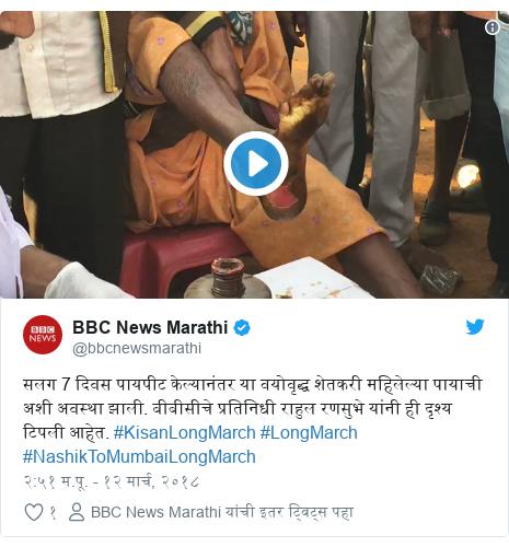 Twitter post by @bbcnewsmarathi: सलग 7 दिवस पायपीट केल्यानंतर या वयोवृद्ध शेतकरी महिलेल्या पायाची अशी अवस्था झाली. बीबीसीचे प्रतिनिधी राहुल रणसुभे यांनी ही दृश्य टिपली आहेत. #KisanLongMarch #LongMarch #NashikToMumbaiLongMarch