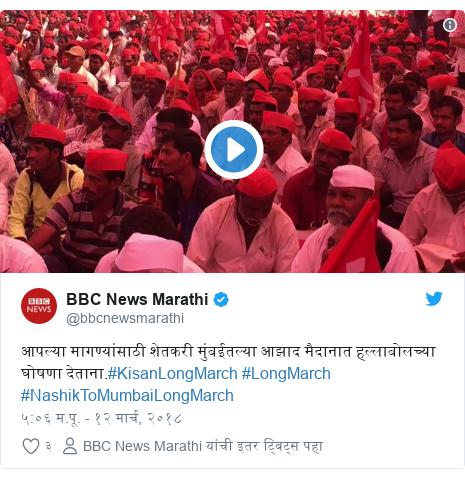 Twitter post by @bbcnewsmarathi: आपल्या मागण्यांसाठी शेतकरी मुंबईतल्या आझाद मैदानात हल्लाबोलच्या घोषणा देताना.#KisanLongMarch #LongMarch #NashikToMumbaiLongMarch