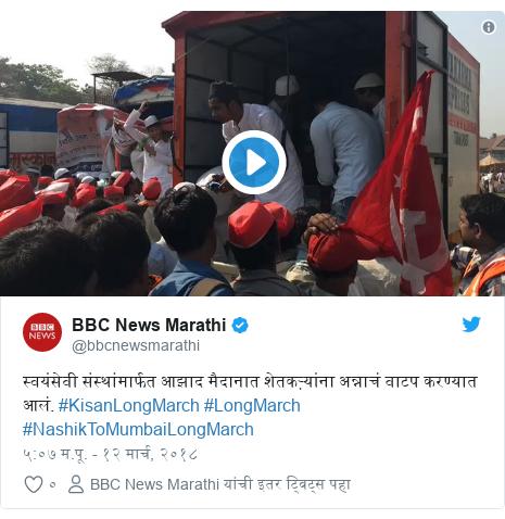 Twitter post by @bbcnewsmarathi: स्वयंसेवी संस्थांमार्फत आझाद मैदानात शेतकऱ्यांना अन्नाचं वाटप करण्यात आलं. #KisanLongMarch #LongMarch #NashikToMumbaiLongMarch