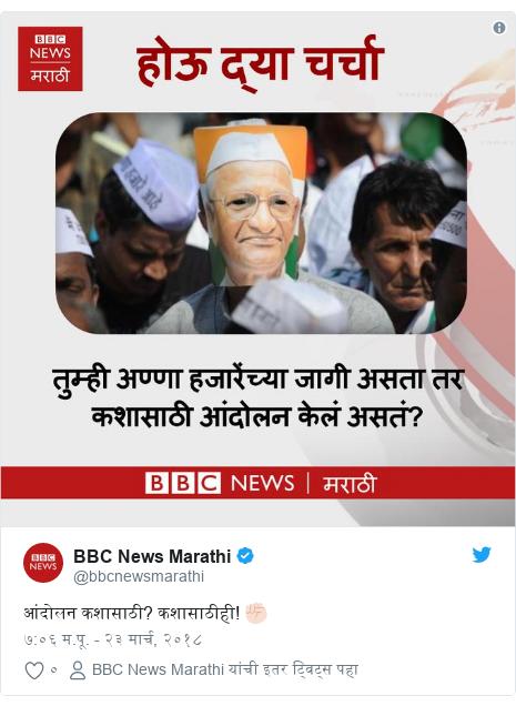 Twitter post by @bbcnewsmarathi: आंदोलन कशासाठी? कशासाठीही! ✊🏻