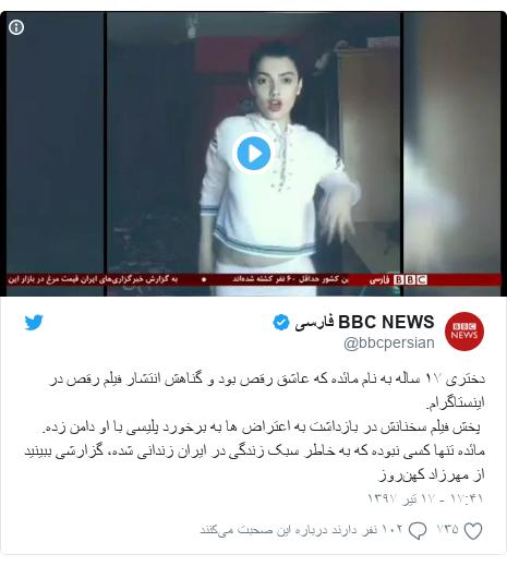 پست توییتر از @bbcpersian: دختری ۱۷ ساله به نام مائده که عاشق رقص بود و گناهش انتشار فیلم رقص در اینستاگرام. پخش فیلم سخنانش در بازداشت به اعتراض ها به برخورد پلیسی با او دامن زده. مائده تنها کسی نبوده که به خاطر سبک زندگی در ایران زندانی شده، گزارشی ببینید از مهرزاد کهنروز