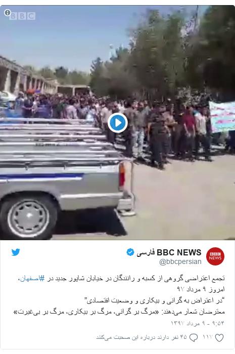 """پست توییتر از @bbcpersian: تجمع اعتراضی گروهی از کسبه و رانندگان در خیابان شاپور جدید در #اصفهان، امروز ۹ مرداد ۹۷""""در اعتراض به گرانی و بیکاری و وضعیت اقتصادی""""معترضان شعار میدهند  «مرگ بر گرانی، مرگ بر بیکاری، مرگ بر بیغیرت»"""