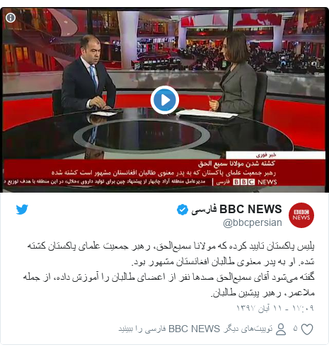 پست توییتر از @bbcpersian: پلیس پاکستان تایید کرده که مولانا سمیعالحق، رهبر جمعیت علمای پاکستان کشته شده. او به پدر معنوی طالبان افغانستان مشهور بود.گفته میشود آقای سمیعالحق صدها نفر از اعضای طالبان را آموزش داده، از جمله ملاعمر، رهبر پیشین طالبان.