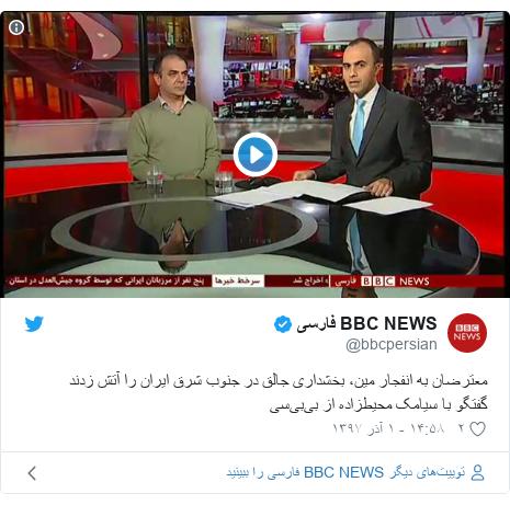 پست توییتر از @bbcpersian: معترضان به انفجار مین، بخشداری جالق در جنوب شرق ایران را آتش زدندگفتگو با سیامک محیطزاده از بیبیسی