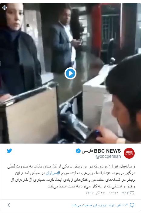 پست توییتر از @bbcpersian: رسانههای ایران  مردی که در این ویدئو با یکی از کارمندان بانک به صورت لفظی درگیر میشود، عبدالباسط درازهی، نماینده مردم #سراوان در مجلس است. این ویدئو در شبکههای اجتماعی واکنشهای زیادی ایجاد کرده.بسیاری از کاربران از رفتار و ادبیاتی که او به کار میبرد به شدت انتقاد میکنند.