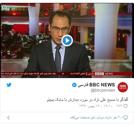 پست توییتر از @bbcpersian: گفتگو با مسیح علی نژاد در مورد دیدارش با مایک پمپئو