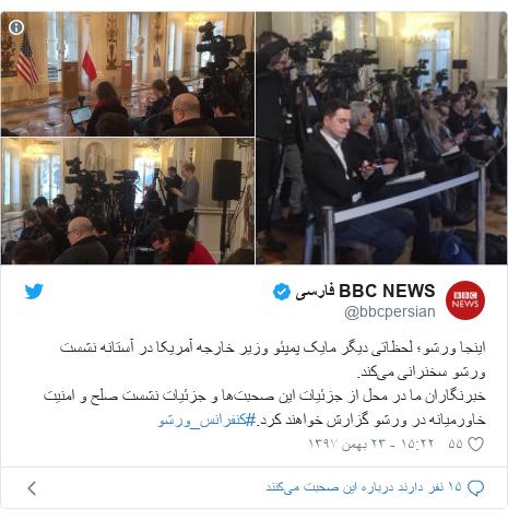 پست توییتر از @bbcpersian: اینجا ورشو؛ لحظاتی دیگر مایک پمپئو وزیر خارجه آمریکا در آستانه نشست ورشو سخنرانی میکند.خبرنگاران ما در محل از جزئیات این صحبتها و جزئیات نشست صلح و امنیت خاورمیانه در ورشو گزارش خواهند کرد.#کنفرانس_ورشو