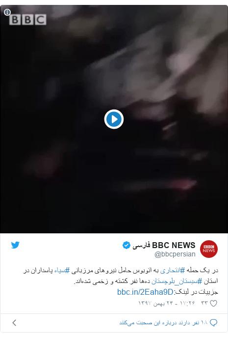 پست توییتر از @bbcpersian: در یک حمله #انتحاری به اتوبوس حامل نیروهای مرزبانی #سپاه پاسداران در استان #سیستان_بلوچستان دهها نفر کشته و زخمی شدهاند.جزییات در لینک