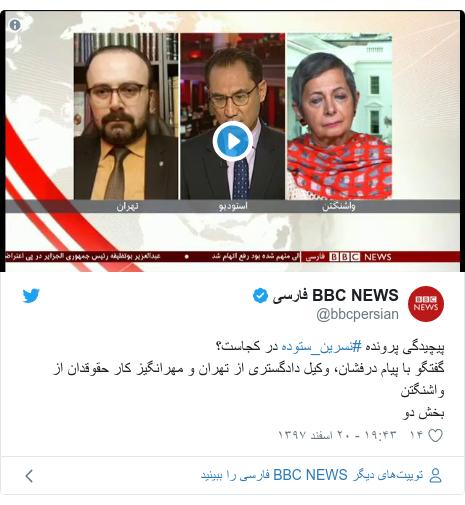 پست توییتر از @bbcpersian: پیچیدگی پرونده #نسرین_ستوده در کجاست؟گفتگو با پیام درفشان، وکیل دادگستری از تهران و مهرانگیز کار حقوقدان از واشنگتنبخش دو