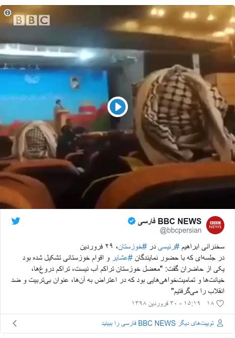 """پست توییتر از @bbcpersian: سخنرانی ابراهیم #رئیسی در #خوزستان، ۲۹ فروردیندر جلسهای که با حضور نمایندگان #عشایر و اقوام خوزستانی تشکیل شده بود یکی از حاضران گفت  """"معضل خوزستان تراکم آب نیست، تراکم دروغها، خیانتها و تمامیتخواهیهایی بود که در اعتراض به آنها، عنوان بیتربیت و ضد انقلاب را میگرفتیم"""""""