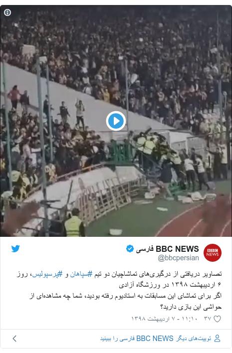 پست توییتر از @bbcpersian: تصاویر دریافتی از درگیریهای تماشاچیان دو تیم #سپاهان و #پرسپولیس، روز ۶ اردیبهشت ۱۳۹۸ در ورزشگاه آزادیاگر برای تماشای این مسابقات به استادیوم رفته بودید، شما چه مشاهدهای از حواشی این بازی دارید؟