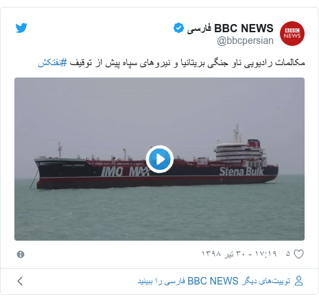 پست توییتر از @bbcpersian: مکالمات رادیویی ناو جنگی بریتانیا و نیروهای سپاه پیش از توقیف #نفتکش