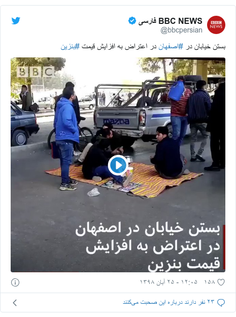 پست توییتر از @bbcpersian: بستن خیابان در #اصفهان در اعتراض به افزایش قیمت #بنزین