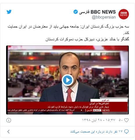 پست توییتر از @bbcpersian: سه حزب بزرگ کردستان ایران  جامعه جهانی باید از معترضان در ایران حمایت کند.گفتگو با خالد عزیزی، دبیرکل حزب دموکرات کردستان