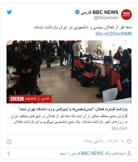 پست توییتر از @bbcpersian: دهها نفر از فعالان سیاسی و دانشجویی در ایران بازداشت شدهاند