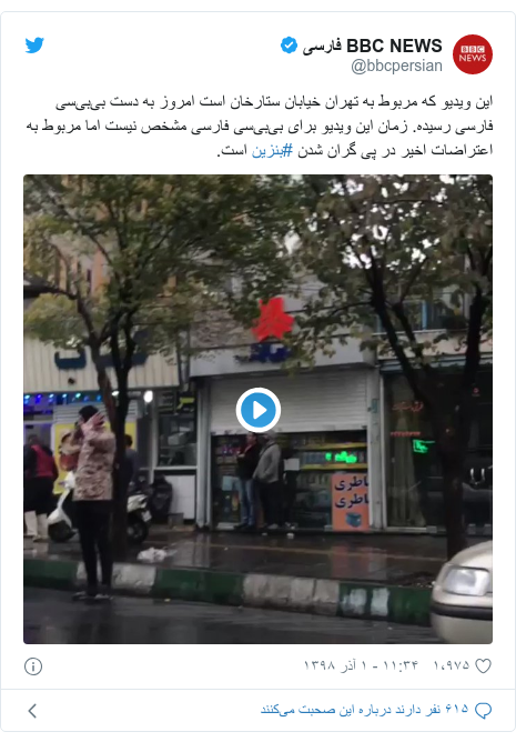 پست توییتر از @bbcpersian: این ویدیو که مربوط به تهران خیابان ستارخان است امروز به دست بیبیسی فارسی رسیده. زمان این ویدیو برای بیبیسی فارسی مشخص نیست اما مربوط به اعتراضات اخیر در پی گران شدن #بنزین است.
