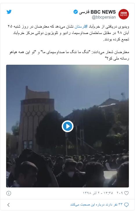 """پست توییتر از @bbcpersian: ویدیوی دریافتی از خرمآباد #لرستان نشان میدهد که معترضان در روز شنبه ۲۵ آبان ۹۸ در مقابل ساختمان صداوسیما، رادیو و تلویزیون دولتی مرکز خرمآباد تجمع کرده بودند.معترضان شعار میدادند  """"ننگ ما ننگ ما صداوسیمای ما"""" و """"تو این همه هیاهو رسانه ملی کو؟"""""""