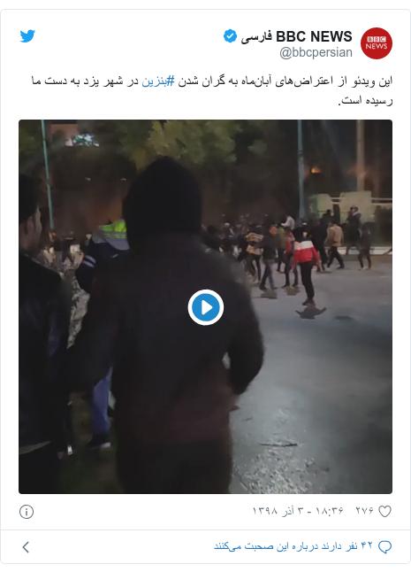 پست توییتر از @bbcpersian: این ویدئو از اعتراضهای آبانماه به گران شدن #بنزین در شهر یزد به دست ما رسیده است.