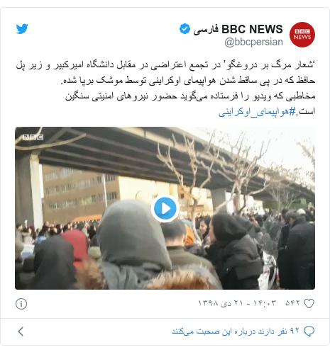 پست توییتر از @bbcpersian: 'شعار مرگ بر دروغگو' در تجمع اعتراضی در مقابل دانشگاه امیرکبیر و زیر پل حافظ که در پی ساقط شدن هواپیمای اوکراینی توسط موشک برپا شده.مخاطبی که ویدیو را فرستاده میگوید حضور نیروهای امنیتی سنگین است.#هواپیمای_اوکراینی