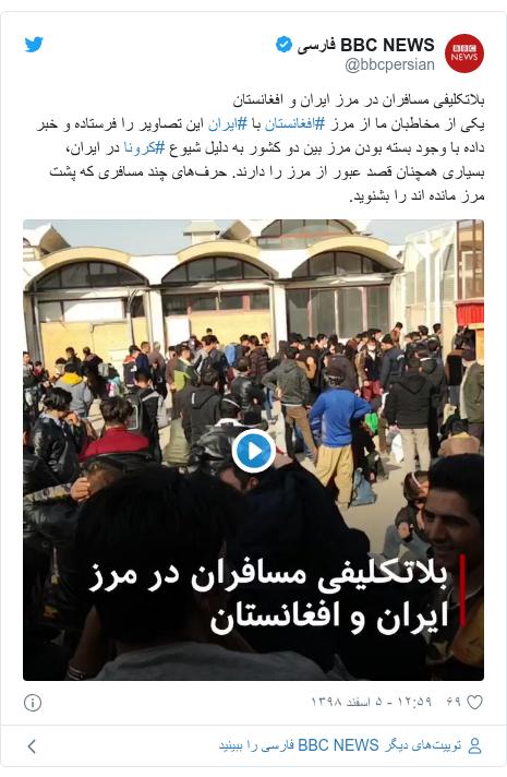 پست توییتر از @bbcpersian: بلاتکلیفی مسافران در مرز ایران و افغانستانیکی از مخاطبان ما از مرز #افغانستان با #ایران این تصاویر را فرستاده و خبر داده با وجود بسته بودن مرز بین دو کشور به دلیل شیوع #کرونا در ایران، بسیاری همچنان قصد عبور از مرز را دارند. حرفهای چند مسافری که پشت مرز مانده اند را بشنوید.