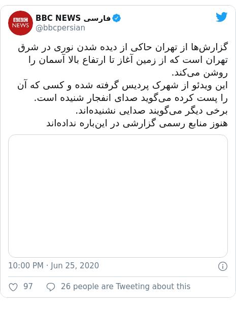 Twitter post by @bbcpersian: گزارشها از تهران حاکی از دیده شدن نوری در شرق تهران است که از زمین آغاز تا ارتفاع بالا آسمان را روشن میکند.این ویدئو از شهرک پردیس گرفته شده و کسی که آن را پست کرده میگوید صدای انفجار شنیده است.برخی دیگر میگویند صدایی نشنیدهاند.هنوز منابع رسمی گزارشی در اینباره ندادهاند