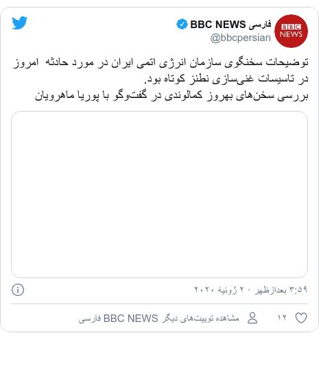 پست توییتر از @bbcpersian: توضیحات سخنگوی سازمان انرژی اتمی ایران در مورد حادثه  امروز در تاسیسات غنیسازی نطنز کوتاه بود.بررسی سخنهای بهروز کمالوندی در گفتوگو با پوریا ماهرویان