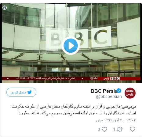 پست توییتر از @bbcpersian: بیبیسی  بازجویی و آزار و اذیت مداوم کارکنان بخش فارسی از طرف حکومت ایران، خبرنگاران را از حقوق اولیه انسانیشان محروم میکند. ببینید چطور