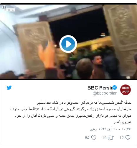پست توییتر از @bbcpersian: حمله 'لباس شخصیها' به نزدیکان احمدینژاد در شاه عبدالعظیم.طرفداران محمود احمدینژاد میگویند گروهی در آرامگاه شاه عبدالعظیم در جنوب تهران به تجمع هواداران رئیسجمهور سابق حمله و سعی کردند آنان را از حرم بیرون کنند.