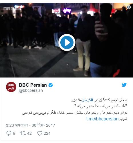 """ट्विटर पोस्ट @bbcpersian: شعار تجمع کنندگان در #کرمان-۹ دی """"ملت گدایی میکند، آقا خدایی میکند""""برای دیدن خبرها و ویدیوهای بیشتر عضو کانال تلگرام بیبیسی فارسی شوید"""