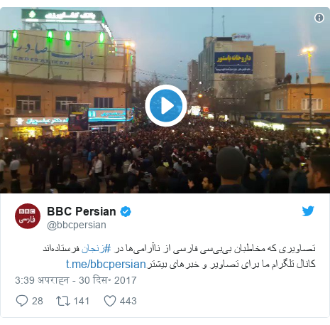 ट्विटर पोस्ट @bbcpersian: تصاویری که مخاطبان بیبیسی فارسی از ناآرامیها در #زنجان فرستادهاندکانال تلگرام ما برای تصاویر و خبرهای بیشتر